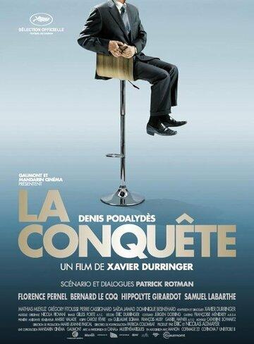Завоевание (La conquête)
