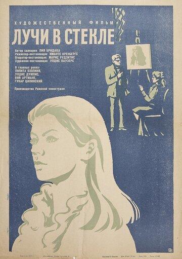 Лучи в стекле (1969) полный фильм