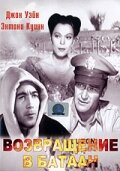 Возвращение на Батаан / Back to Bataan (1945)