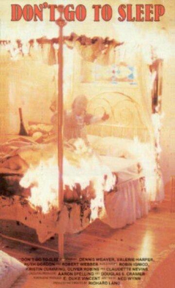 Не засыпай (1982)