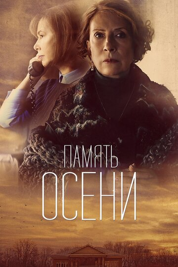 Download Movie Память осени