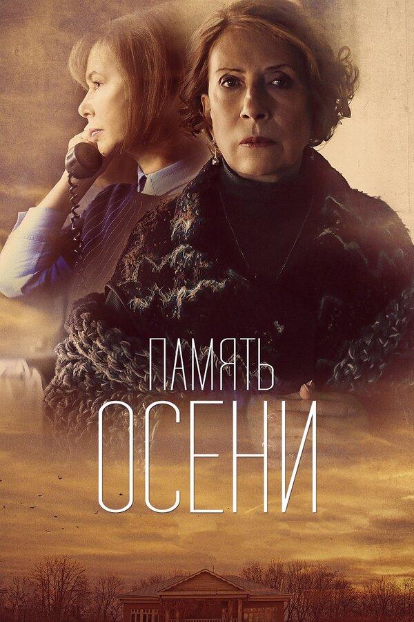 Отзывы к фильму – Память осени (2015)