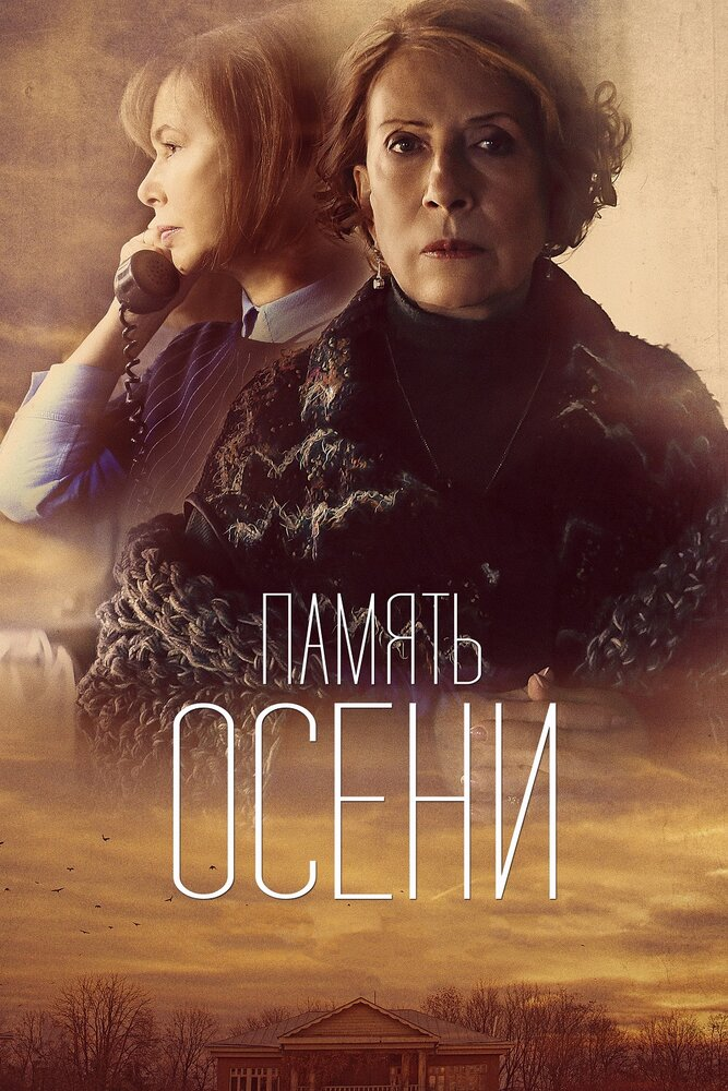 Память осени (2015)