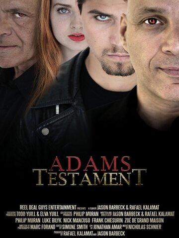 Адамов завет