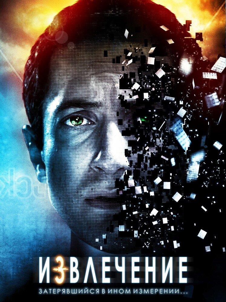 Извлечение (2012) смотреть онлайн HD720p в хорошем качестве бесплатно