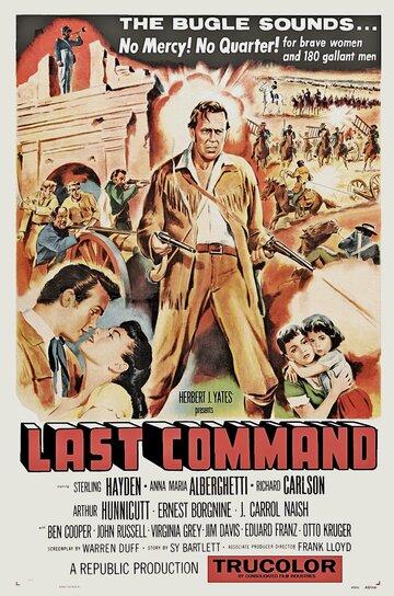 Последняя команда (1955)
