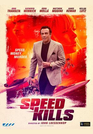 Скорость убивает (2018)