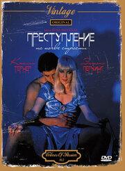 Преступление на почве страсти (1984)