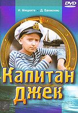 Капитан Джек (1972) полный фильм