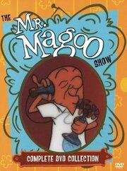 Смотреть онлайн Знаменитые приключения Мистера Магу