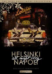 Хельсинки – Неаполь всю ночь напролет (1987)
