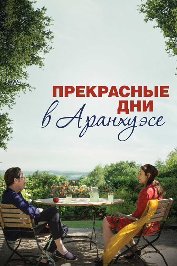 Прекрасные дни в Аранхуэсе (2016) полный фильм