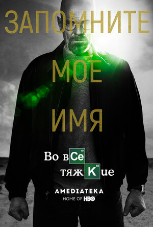 Во все тяжкие / Breaking Bad
