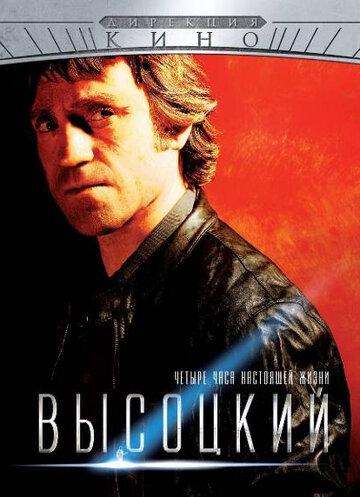 Высоцкий. Четыре часа настоящей жизни 2012
