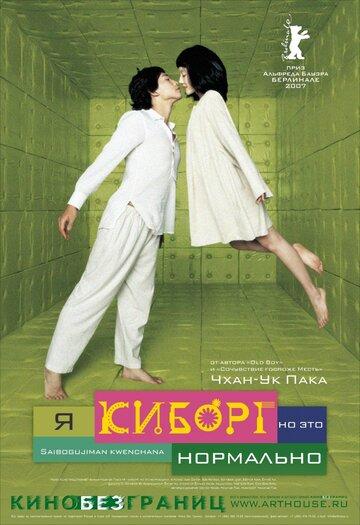 Фильм Путешествие Нэтти Ганн