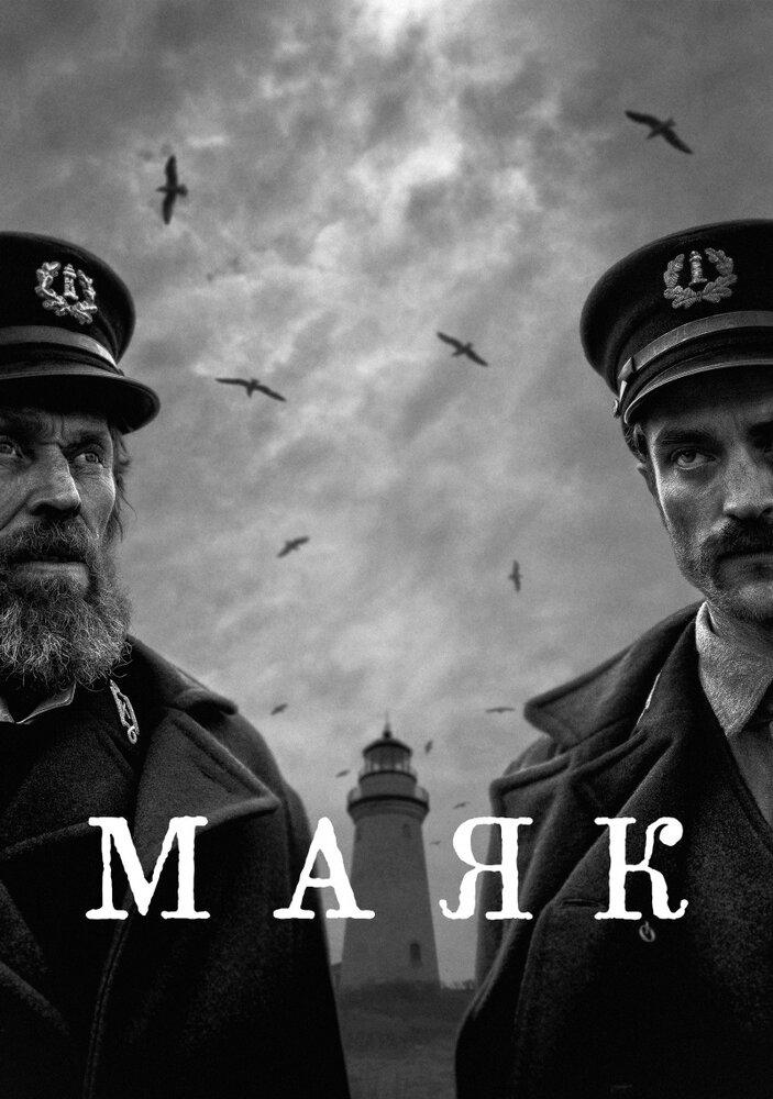 Маяк (2019)