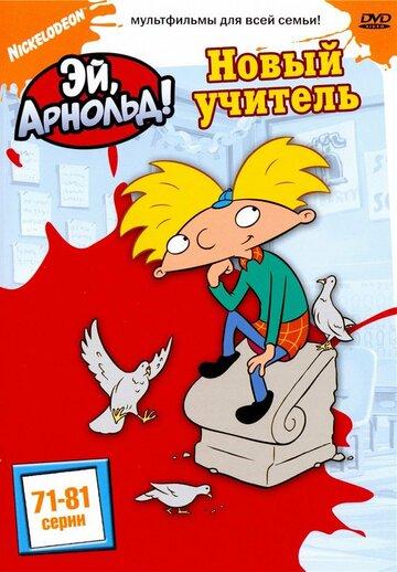 Эй, Арнольд! все серии смотреть онлайн (1996-2004)