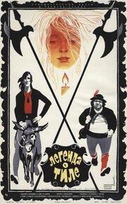 Легенда о Тиле. Фильм первый – Пепел Клааса (1976)