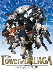 Башня Друаги: Меч Урука (2009)