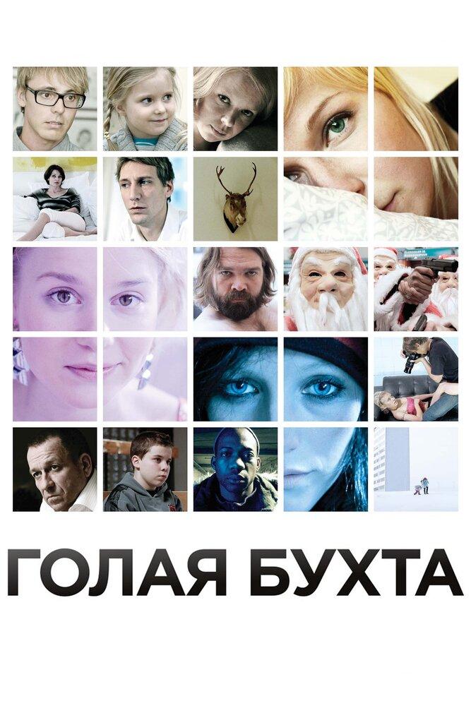 Голая бухта (2012) - смотреть онлайн