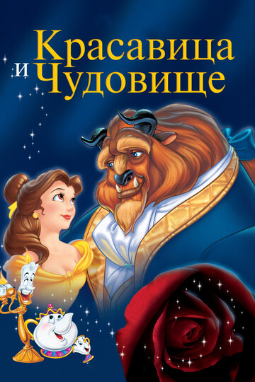 ��������� � �������� (Beauty and the Beast)