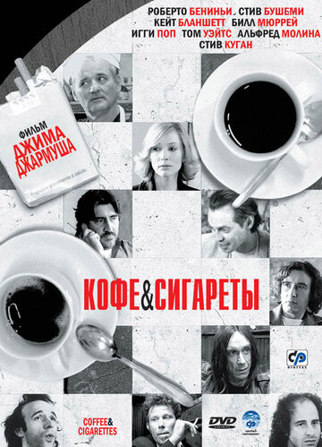 ���� � �������� (Coffee and Cigarettes)
