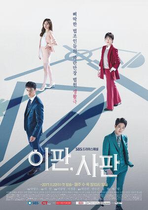 300x450 - Дорама: Нечего терять / 2017 / Корея Южная