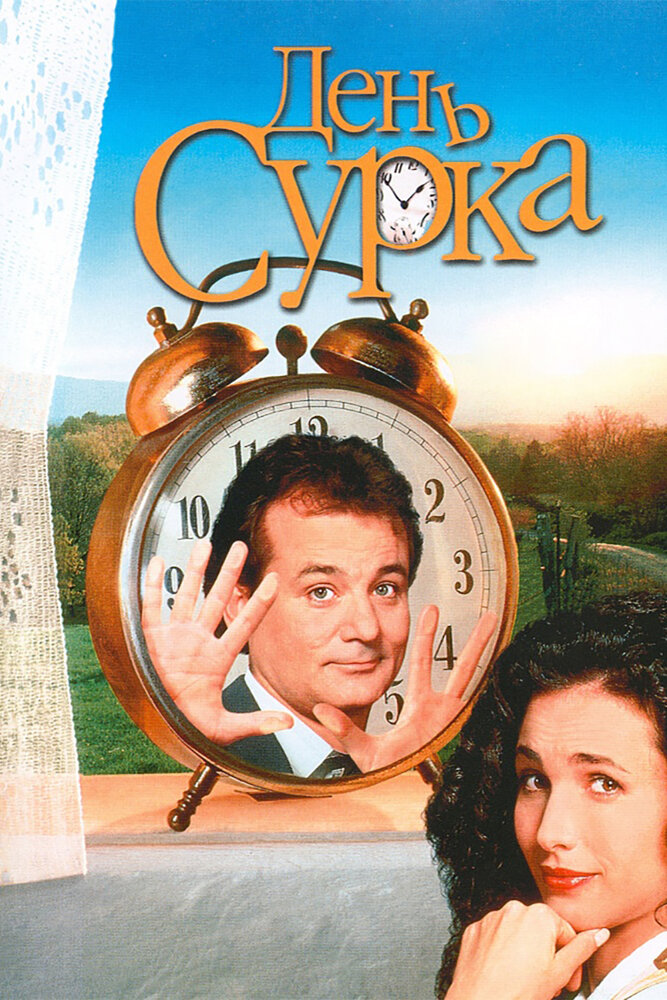День сурка / Groundhog Day /  (1993)