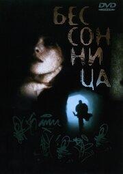 Бессонница (1997)