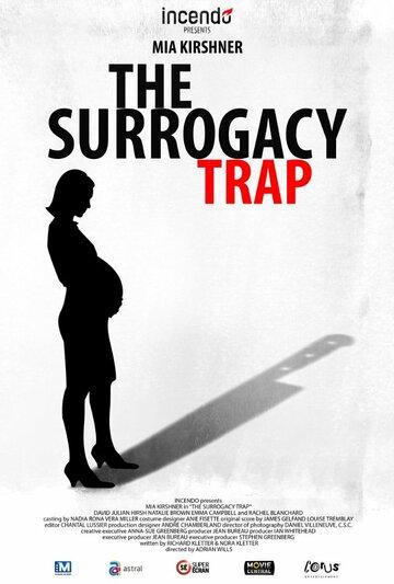 Ловушка суррогатного материнства 2013