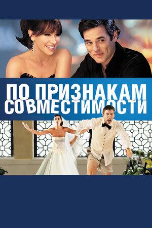 По признакам совместимости (2012)