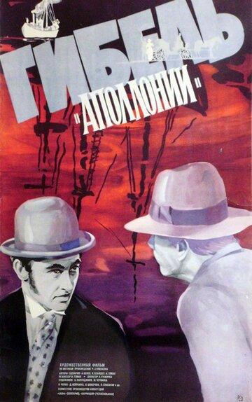 Гибель Аполлонии (1983)