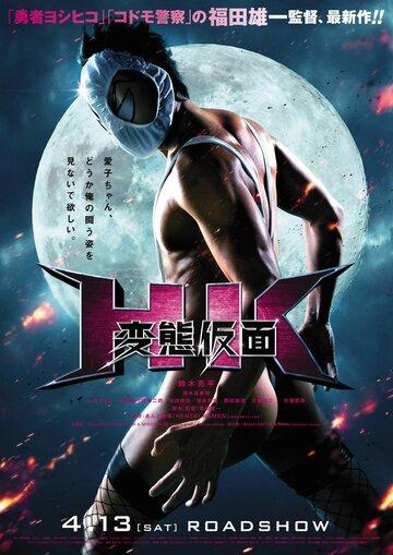 Извратная маска (HK Hentai Kamen)