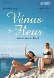 Венера и Флер