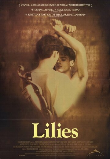 Лилии (1996)