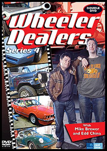 ���������� (Wheeler Dealers)