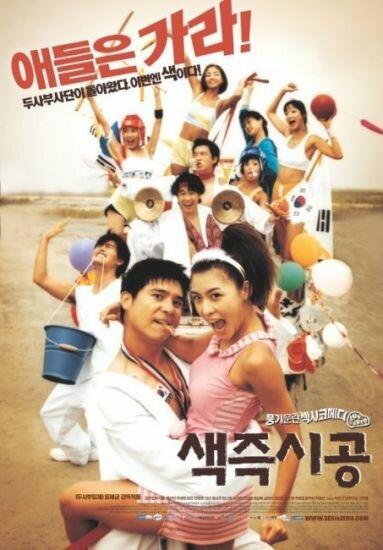 Сексуальные корейские фильмы фото 262-870