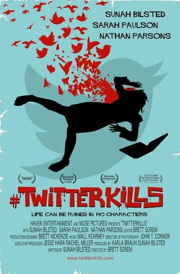 Фильм Твиттер убивает