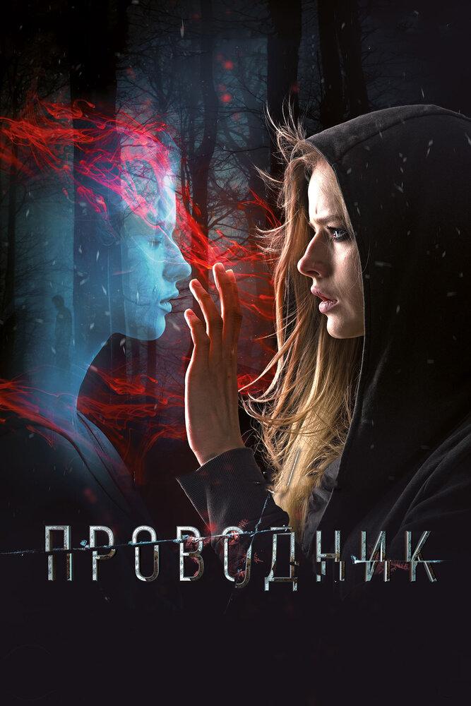 Фильм Проводник 2017 Скачать Торрент img-1
