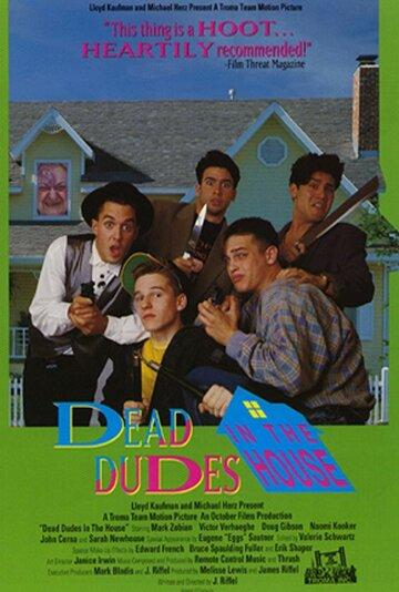 Мёртвые чуваки в доме (1989)