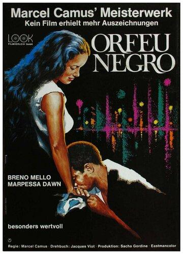Черный Орфей (Orfeu Negro)