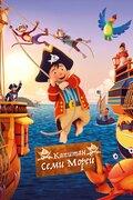 Капитан семи морей (Capt'n Sharky)