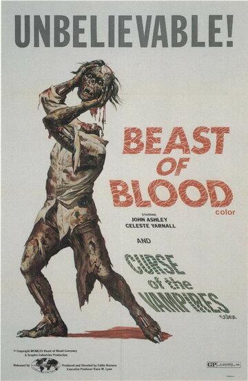 Кровавый зверь (1971)