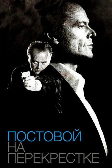 Постер к фильму Постовой на перекрестке (1995)