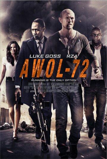 Самоволка-72 (2015) полный фильм онлайн