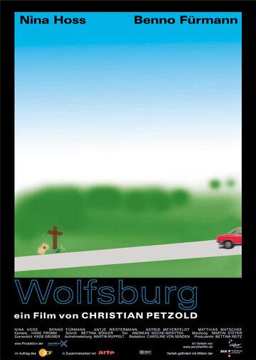 Вольфсбург