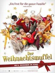 Лучшее Рождество! (2009)