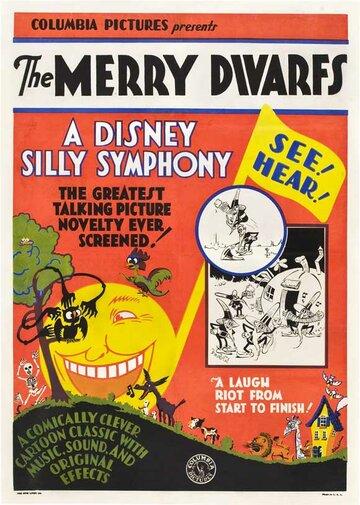 Веселые гномы (The Merry Dwarfs)