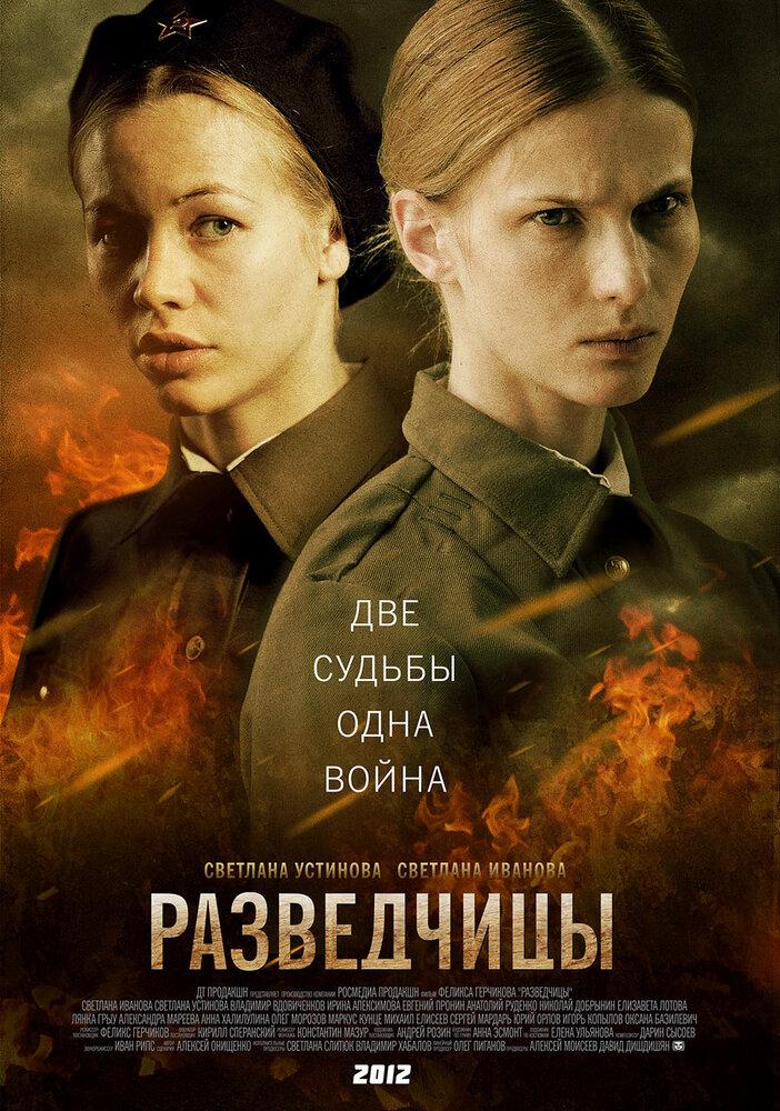 Разведчицы (1 сезон)