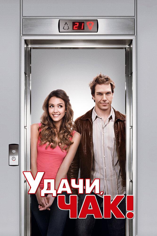 Удачи, Чак! (2007) - смотреть онлайн